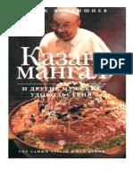 Казан, мангал и другие мужские удовольствия.pdf