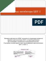 Selektivnye Ingibitory Tsog-2
