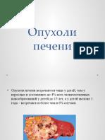 Gepatoblastoma