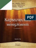 _Геше Майкл Роуч, Кармический менеджмент.pdf