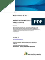 Developing Extensible Data Security Policies AX2012.en.ru