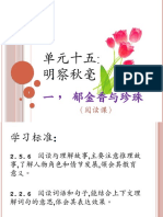 单元十五_ PP1(课文讲解).pptx
