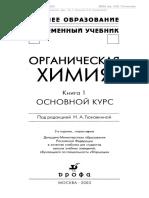Chimie Organică Rust Тюкина.pdf