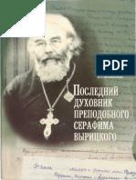Филимонов В.П. - Последний духовник преподобного Серафима  Вырицкого -  2009