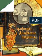 Сост. Стрижев А.Н. - Серафимо-Дивеевские предания  - 2006.pdf