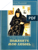 Медушевский В. - Помяните мою любовь - 2006