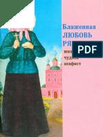 Евсин И.В. - Блаженная Любовь Рязанская - 2008