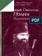 Игумен Герман (Подмошенский), иеромонах Серафим (Роуз) - Блаженный святитель Иоанн чудотворец -  2008