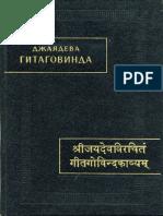Gitagovinda Pamyatniki pismennosti.pdf