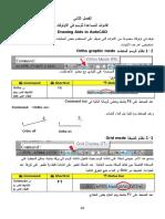AutoCAD_Part2_Emad