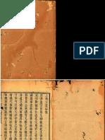 Dai Zhen's edition of Jigu suanjing 戴震 緝古算經
