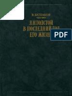 valentin tolstoy_god go zhizni.pdf