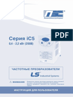 _documents_iC5_Manual(rus).pdf