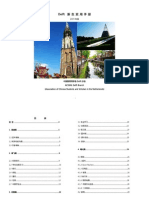 DELFT新生实用手册2009版第二版
