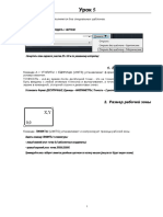 AutoCAD13. Урок 5