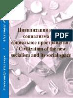 Цивилизация нового социализма и её социальное пространство / Civilization of the new socialism and its social space