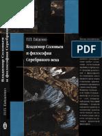 Gaydenko_P_P_Vladimir_Solovyev_i_filosofia_Serebryanogo_veka__M_Progress-Traditsia_2001.pdf