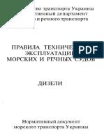 PTE Diesel (UA)