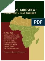 Чёрная Африка