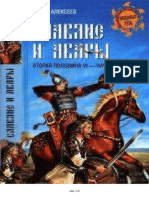 Славяне и Аварский каганат Вторая половина VI — начало VII в