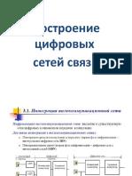 Perekhod_iz_analogovoy_ATS_k_tsifre