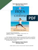 ioga_dlya_spini