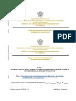 Отчет-Производств-практика-КРОМЕ-ЭЭМО_замечания4 (1)р.docx