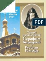 Филимонов В.П. - Святой Преподобный Серафим Вырицкий и Русская Голгофа - 2006