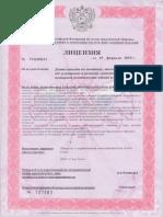 Лицензия От 19.02.2019 - ПБ