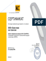 Сертификат дилера ФЕРЕКС.pdf