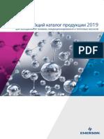 Общий Каталог Продукции 2019 Ru