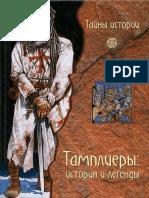 Тамплиеры. История и легенды (Тайны истории) - 2007.pdf