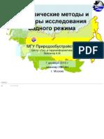 Новые геофизические методы измерений параметров водного режима зоны аэрации почв