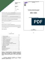 дезар-5-7_manual стр 10 - 4 раза.pdf