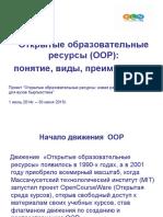 oor.pdf