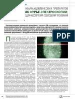 Идентификация фармацевтических препаратов помощью ИК Фурье-спектроскопии