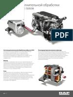 69637-DAF-EAS-RU.pdf