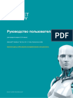 eset_nod32_internet_security_userguide_rus.pdf