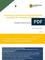Успешные стратегии алгоритмической торговли на «Украинской бирже».pdf