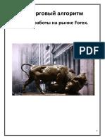 Торговый алгоритм. для работы на рынке Forex..pdf