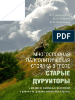 Гроты Дуруиторы МД.pdf