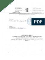 АООП НОО ФГОС.pdf