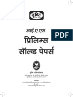 PRE-SOLVED PAPERS