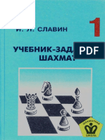 L.Slavin-Chess-Task-Manual-vol-1-1998-russian
