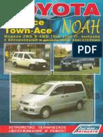Toyota_Lite-Ace_Town-Ace_NOAH_1996-2004_ MANUAL DE USUARIO