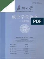 """能愿動詞""""能、會、可以""""的研究與對外漢語教學"""