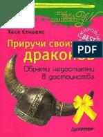 avidreaders.ru__priruchi-svoih-drakonov.pdf