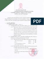 R5_Psy_inter_admission63.pdf