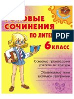 Сочинения_ литра_6 кл.pdf