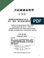 經標一組字第10810005850號(附件3).pdf